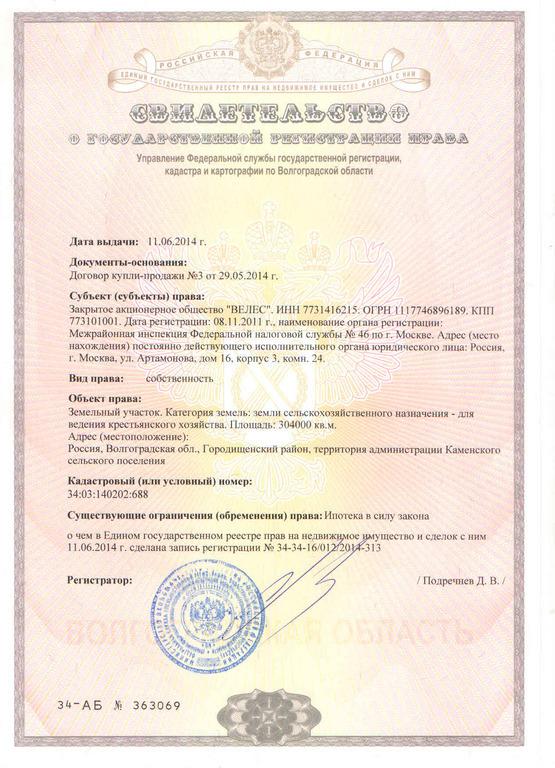 Земельный пай акционерное общество улюяновка Хилвар